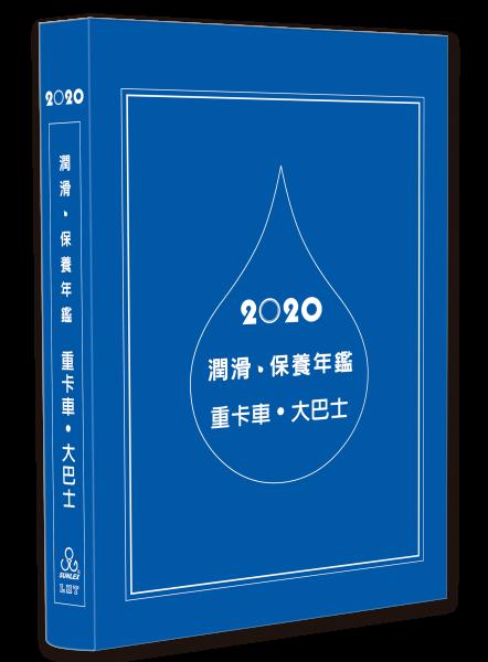 2020 潤滑保養年鑑